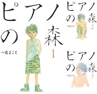 ピアノの森 (全26巻) Kindle版