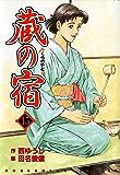 蔵の宿 15巻 (芳文社コミックス)