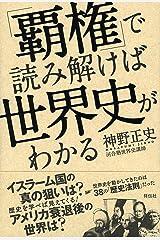 「覇権」で読み解けば世界史がわかる 単行本(ソフトカバー)