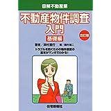 不動産物件調査入門 基礎編 改訂版 (図解不動産業)