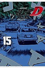 新装版 頭文字D(15) (ヤングマガジンコミックス) Kindle版