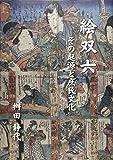 絵双六―その起源と庶民文化