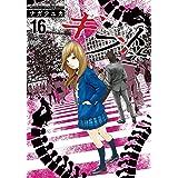 ギフト± (16) (ニチブンコミックス)