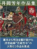 月岡芳年作品集: 浮世絵61作品