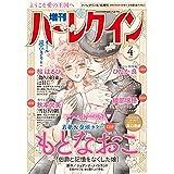 増刊ハーレクイン4号 (ハーレクイン増刊)