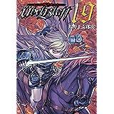 Ubel Blatt~ユーベルブラット~ 19巻 (デジタル版ヤングガンガンコミックス)
