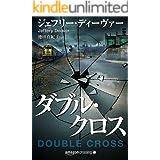 ダブル・クロス (Kindle Single)