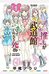 推しが武道館いってくれたら死ぬ(1) (RYU COMICS) Kindle版