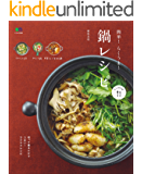 簡単! らくうま! 鍋レシピ[雑誌] ei cooking