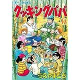 クッキングパパ(92) (モーニングコミックス)
