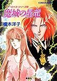 リダーロイス・シリーズ(5) 魔城の星竜 (集英社コバルト文庫)
