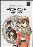 エリーのアトリエ ザールブルグの錬金術士2 完全ガイドブック (Zest official book series)