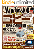 Windows100% 2017年 06月号 [雑誌]