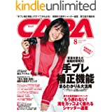 CAPA 2016年8月号 [雑誌]