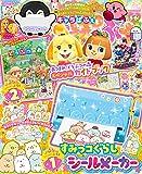 キャラぱふぇ Vol.78 2020年5-6月号