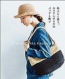 私らしく装う、エコアンダリヤのバッグと帽子
