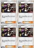 ポケモンカードゲームSM グズマ(4枚セット)