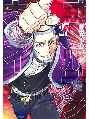 ゴールデンカムイ 27 (ヤングジャンプコミックス)