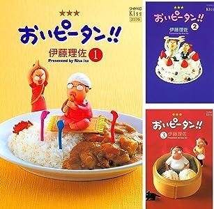 おいピータン!!(17冊)Kindleマンガ表紙&Amazonリンク