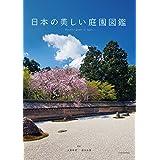 日本の美しい庭園図鑑