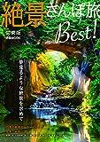 絶景さんぽ旅Best!  関東版 (ぴあMOOK)