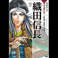 学研まんが NEW日本の伝記1 織田信長 天下統一をめざした武将