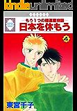 日本を休もう(4) (冬水社・いち*ラキコミックス)