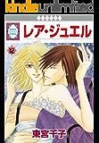 レア・ジュエル(12) (冬水社・いち*ラキコミックス)