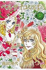 ベルサイユのばら(2) Kindle版