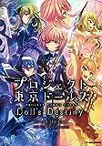 プロジェクト東京ドールズ Doll's Destiny (JUMP j BOOKS)