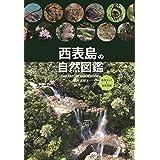西表島の自然図鑑 (ネイチャーガイド)