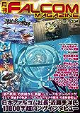 月刊ファルコムマガジン vol.12 (ファルコムBOOKS)