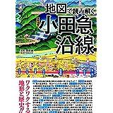 地図で読み解く小田急沿線 (地図で読み解く沿線シリーズ)