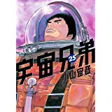 宇宙兄弟(25) (モーニングコミックス)