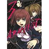 アラクニド 3巻 (デジタル版ガンガンコミックスJOKER)