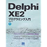 Delphi XE2プログラミング入門