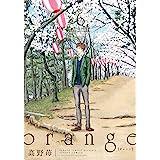 orange(6) -未来- (アクションコミックス(月刊アクション))