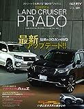 スタイルRV Vol.129トヨタ ランドクルーザープラド (NEWS mook RVドレスアップガイドシリーズ Vol. 129)
