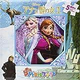 アナと雪の女王 ディズニーはじめてのパズルブック