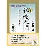 [マンガ]仏教入門 宗教コミックス (サンマーク文庫)