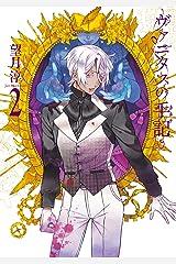 ヴァニタスの手記 2巻 (デジタル版ガンガンコミックスJOKER) Kindle版