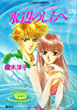 リダーロイス・シリーズ外伝(3)水辺のしらべ (集英社コバルト文庫)