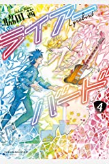 ライアーバード(4)【電子限定特典ペーパー付き】 (RYU COMICS) Kindle版