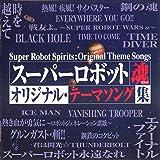 スーパーロボット魂 オリジナルテーマソング集
