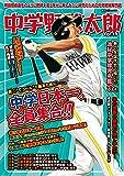 中学野球太郎 VOL.19 (廣済堂ベストムック 390)