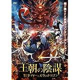 王朝の陰謀 判事ディーと天空のドラゴン [DVD]