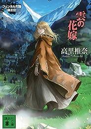 雲の花嫁 フェンネル大陸 偽王伝6 (講談社文庫)