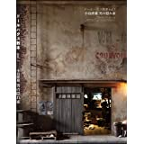 ドールハウス教本vol.5「小島隆雄 男の隠れ家」 (亥辰舎BOOK ドールハウス教本)