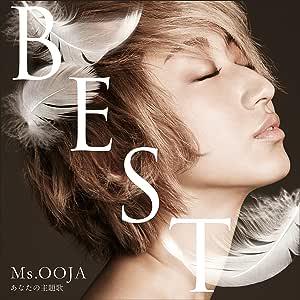 Ms.OOJA THE BEST あなたの主題歌(初回限定スペシャルプライス盤)