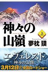 神々の山嶺(上) (集英社文庫) Kindle版